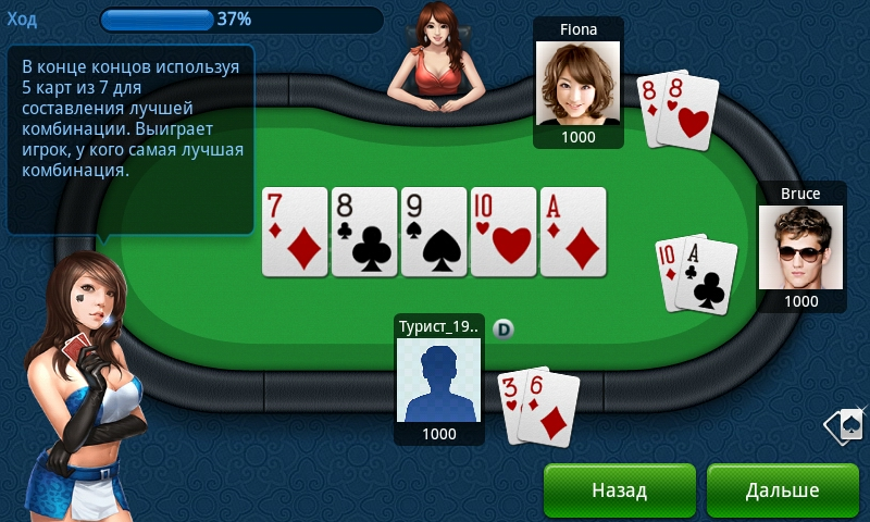 1412065499_poker-texas-russkiy-android-game-allge_ru-04
