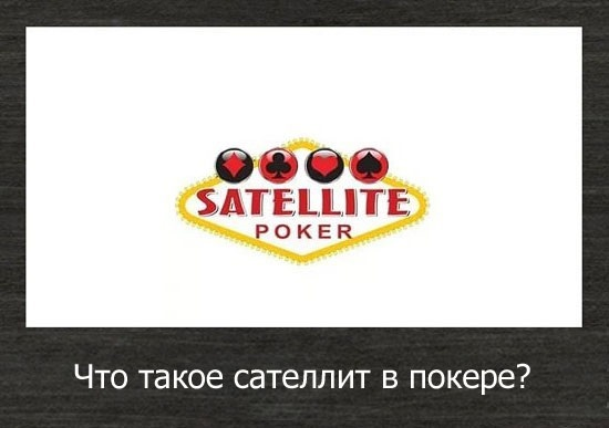 chto-takoe-satellit-v-pokere
