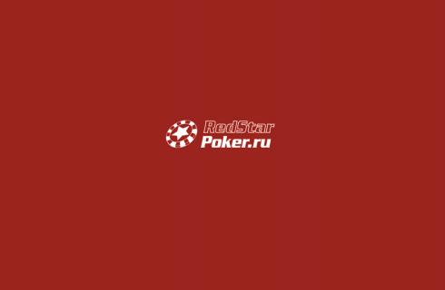 Редстар Покер: официальный сайт