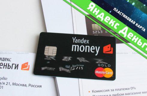 Онлайн покер румы принимающие яндекс деньги
