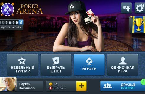 Как играть в онлайн покер без денег и вложений