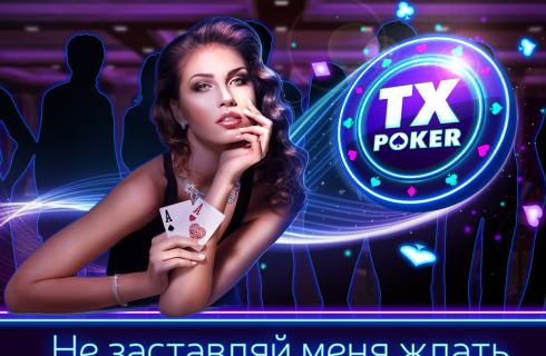 Покер техасский холдем: правила игры, общие сведения
