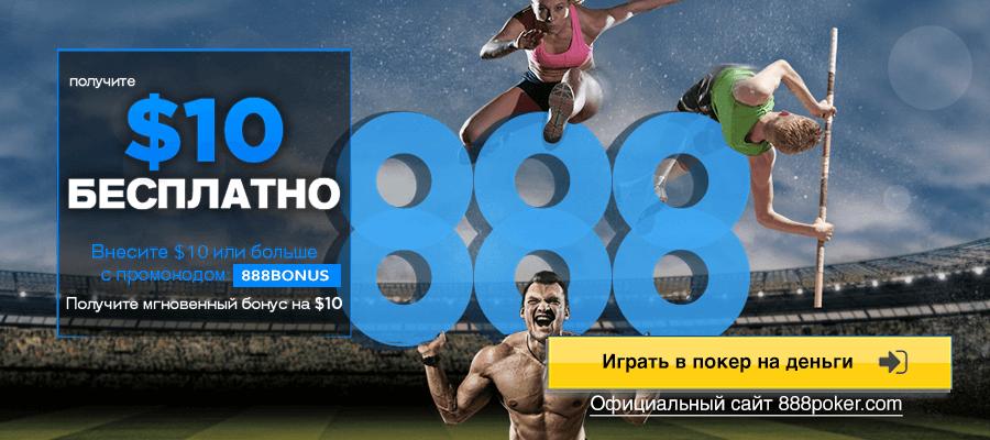 900-888-olympic-10free-bonus