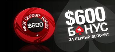 PokerStars-new-player-bonus