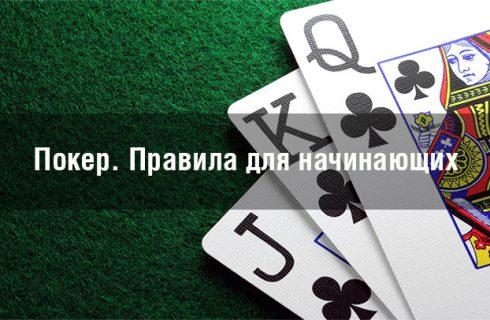 Правила игры в классический покер