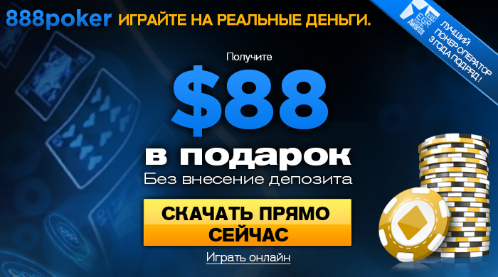 real_money_poker_888poker_ru