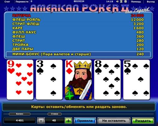 American-Poker-II-The-Legend-Novomatic_1