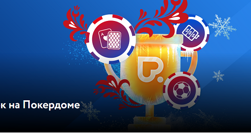 В зимнем кубке на PokerDom будет разыграно 33 000 000 рублей