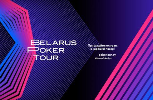 Даты проведения Belarus Poker Tour 29