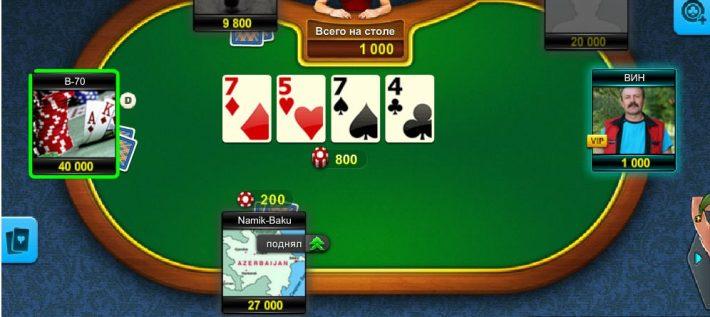 мини играть покер онлайн бесплатно